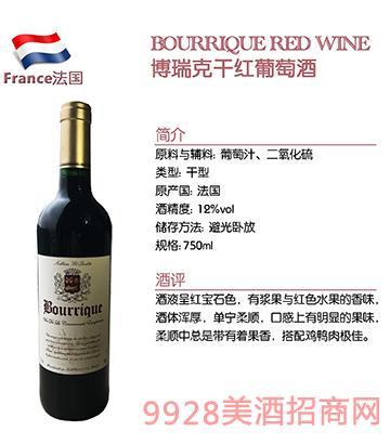 博瑞克干红葡萄酒