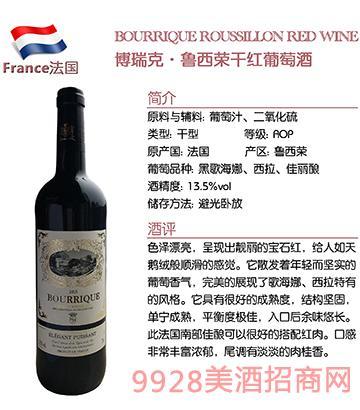 博瑞克鲁西荣干红葡萄酒