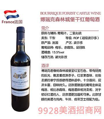 博瑞克森林城堡干红葡萄酒