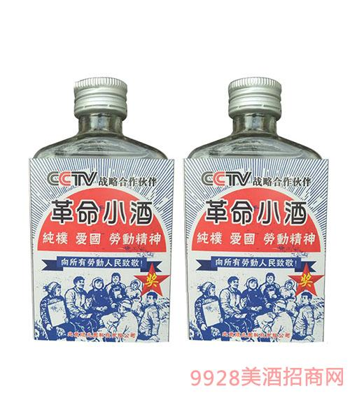 革命小酒(向所有勞動人民致敬)