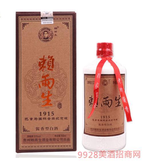 赖嗣赖雨生酒1915-53度500ml