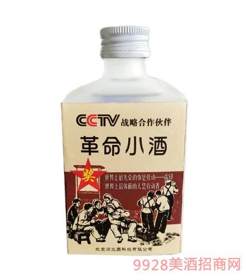 革命小酒(劳动光荣)