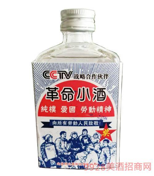 革命小酒(向所有劳动人们致敬)