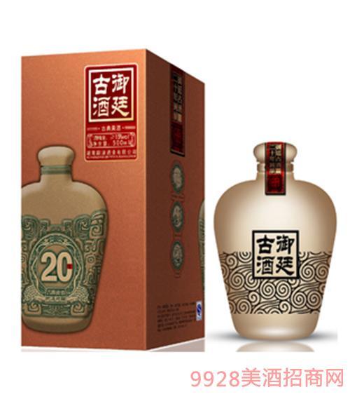 御廷古酒20