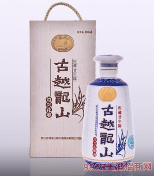 古越龍山庫藏年份酒系列木盒庫藏二十年酒500ml