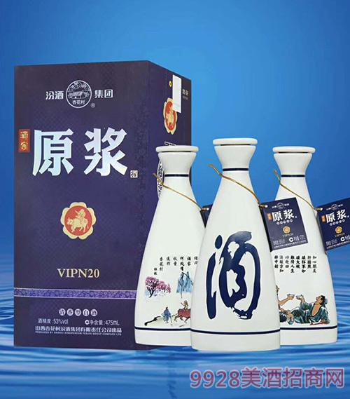 汾酒集团酒宗原浆酒VIPN20-53度475ml