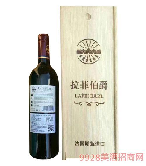法国拉菲伯爵干红葡萄酒
