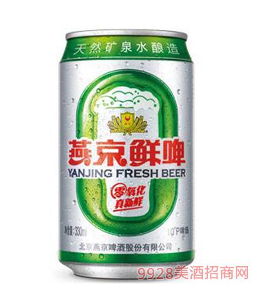 燕京啤酒10度鲜啤罐装