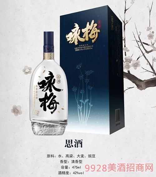 咏梅·思酒