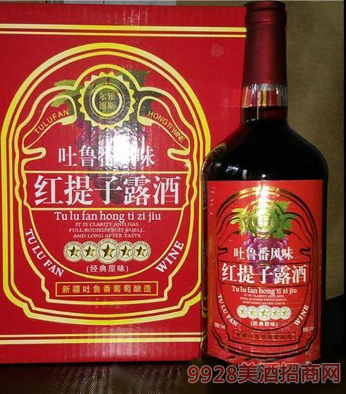 吐鲁番风味红提子露酒