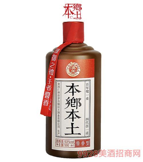 本乡本土酱香白酒
