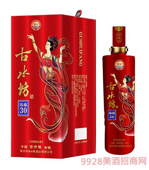 古水坊酒臻藏30(红)