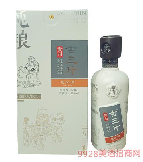 贵州古三斤薏米酒白瓶50度500ml