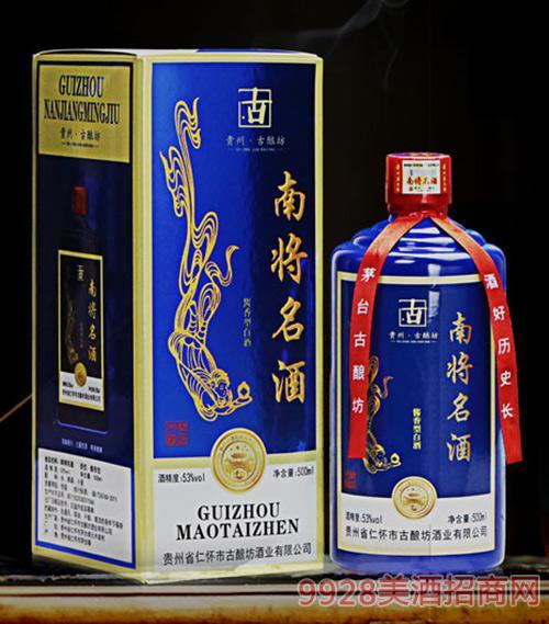 南将名酒53度500ml酱香型白酒