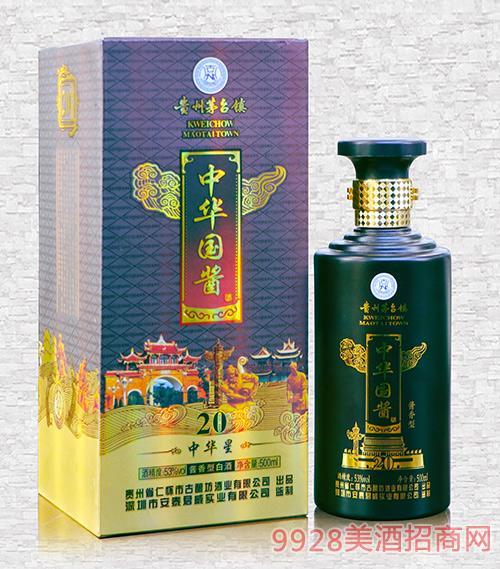 中华国酱酒(20)53度500ml酱香型白酒