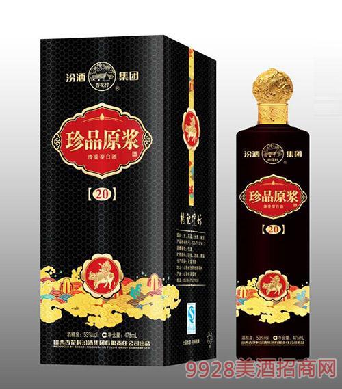 珍品原浆20(杨记烧坊)酒53度475ml清香