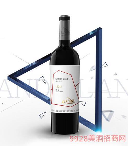沙地窖藏級赤霞珠152-3葡萄酒