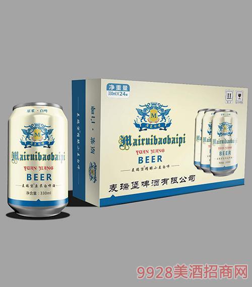 麦瑞堡啤酒原浆白啤酒罐装330ml