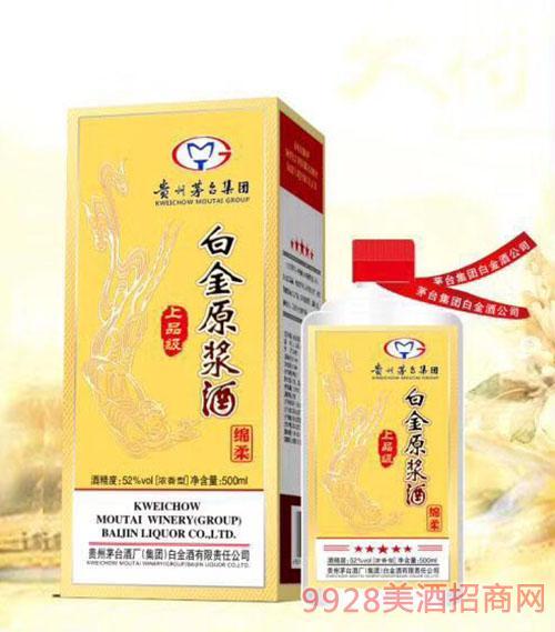白金原浆酒绵柔(黄盒)上品级酒52度500ml