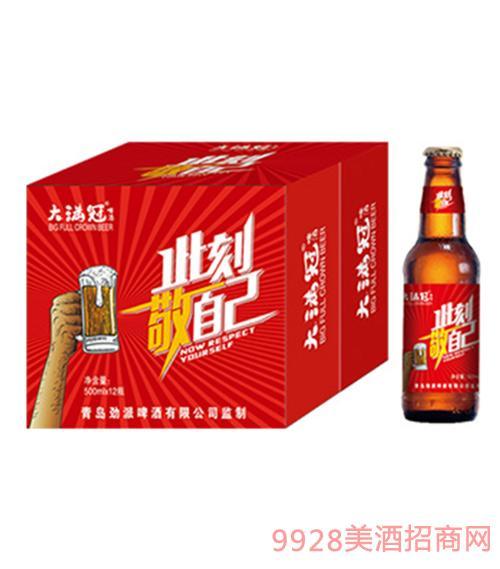 大满冠啤酒此刻敬自己330ml×24瓶
