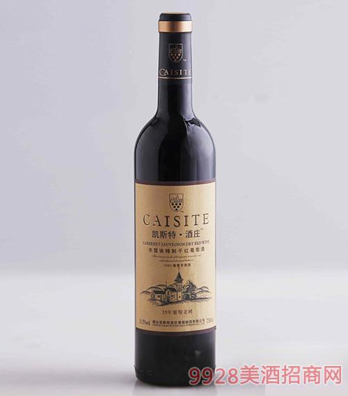 凯斯特酒庄老树35年赤霞珠干红葡萄酒