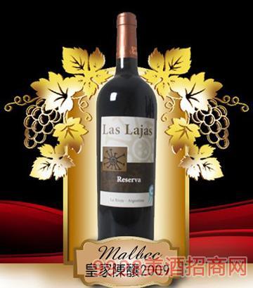 拉加斯皇 家陈酿干红葡萄酒