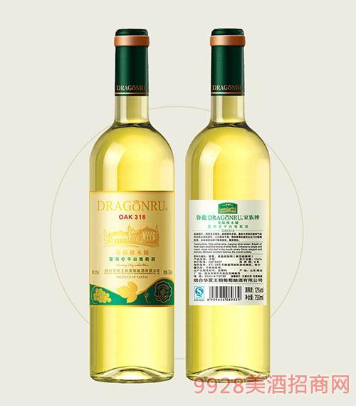 鲁龙酒庄家族牌金版橡木桶雷司令干白葡萄酒OAK318