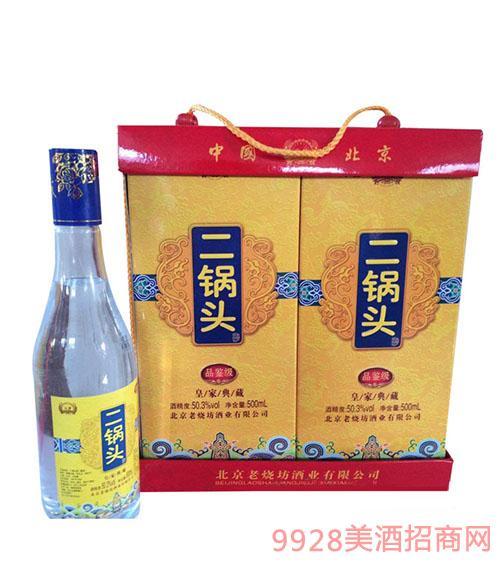 品鉴级二锅头酒·皇 家典藏(礼盒)酒