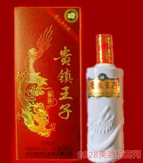 贵镇王子酒(福运)