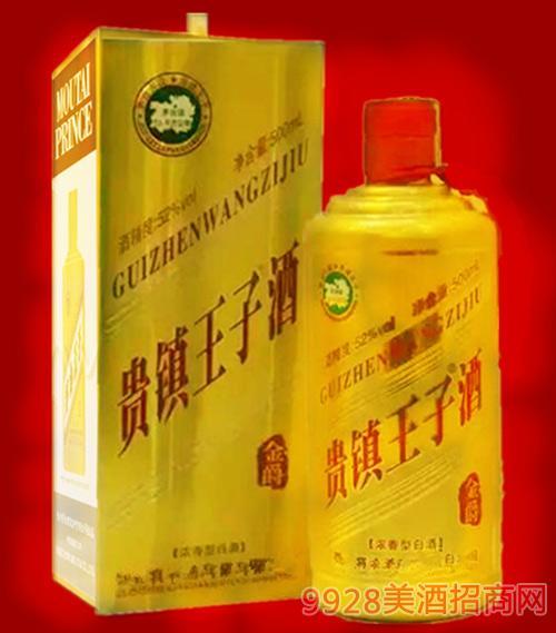 贵镇王子酒(金爵)