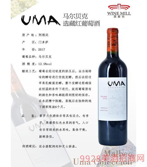 塢瑪馬爾貝克選藏紅葡萄酒12.5度750ml