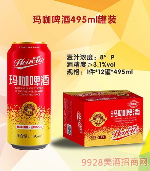 英豪瑪咖啤酒495ml罐裝啤酒8°P