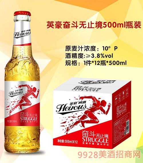 英豪�^斗�o止境啤酒500ml瓶�b