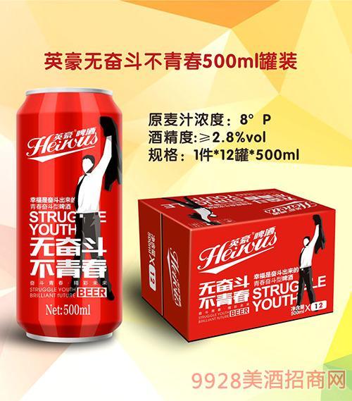 英豪�o�^斗不青春啤酒500ml罐�b