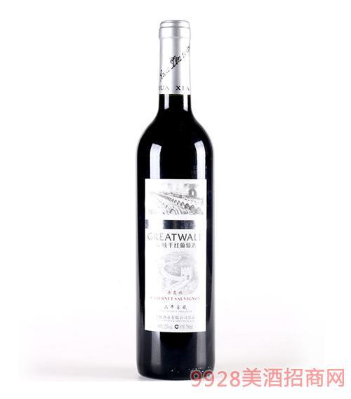 华夏长城3年窖藏赤霞珠葡萄酒