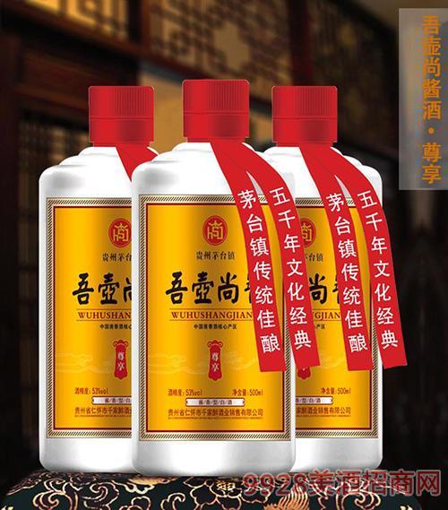 吾壶尚酱酒尊享(瓶)53度500ml