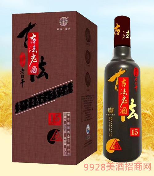 古法老酒老白干15-52度500ml