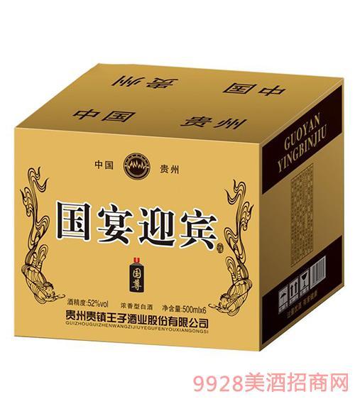 国 宴迎宾酒国尊浓香型42度500ml箱装