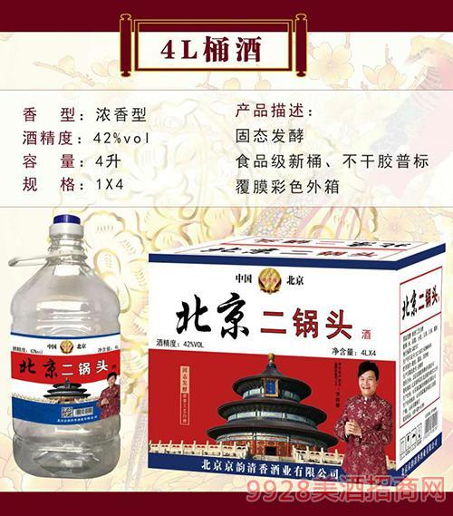 鹏贵缘北京二锅头酒42度4Lx4