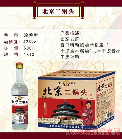 鹏贵缘北京二锅头(白瓶)42度500mlx12