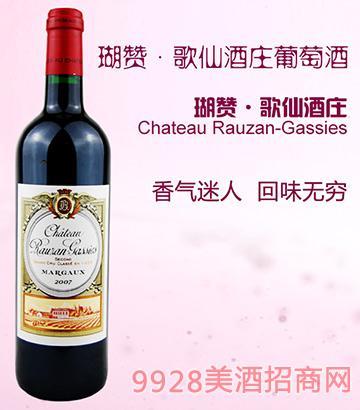 瑚赞歌仙酒庄干红葡萄酒