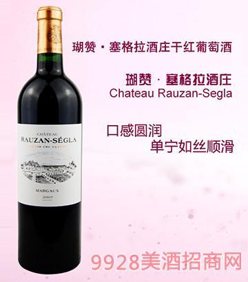 瑚赞赛格拉酒庄干红葡萄酒