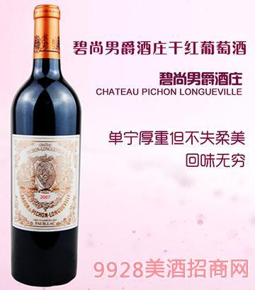 碧尚男爵酒庄干红葡萄酒