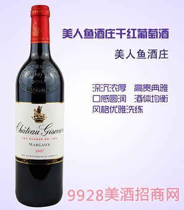 美人鱼酒庄干红葡萄酒