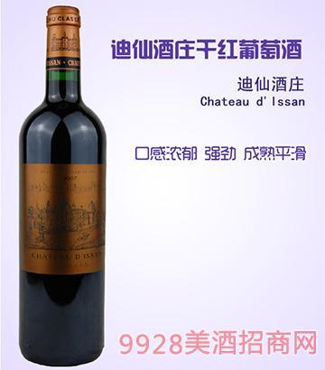 迪仙酒庄干红葡萄酒