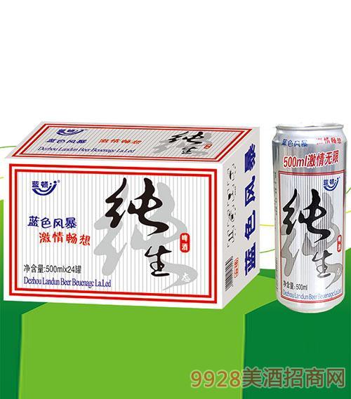 蓝色风暴纯生态啤酒500mlX24罐