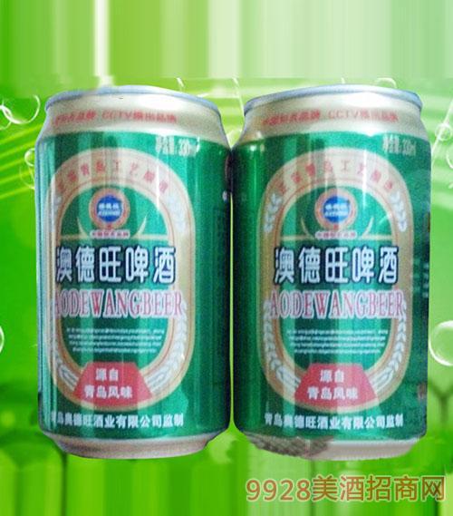 澳德旺330ml易拉罐啤酒
