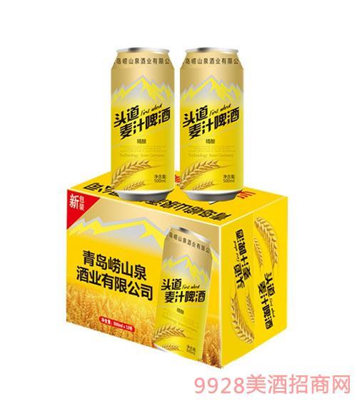 500ml头道麦啤酒黄罐1x12听