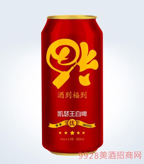 凯瑟王白啤酒到福到500ml