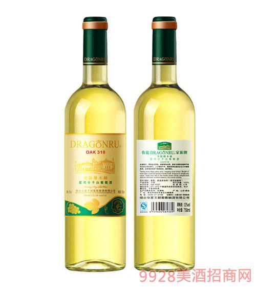 OAK318金版橡木桶雷司 令干白葡萄酒